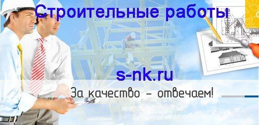 Строительство Белово. Строительные работы Белово
